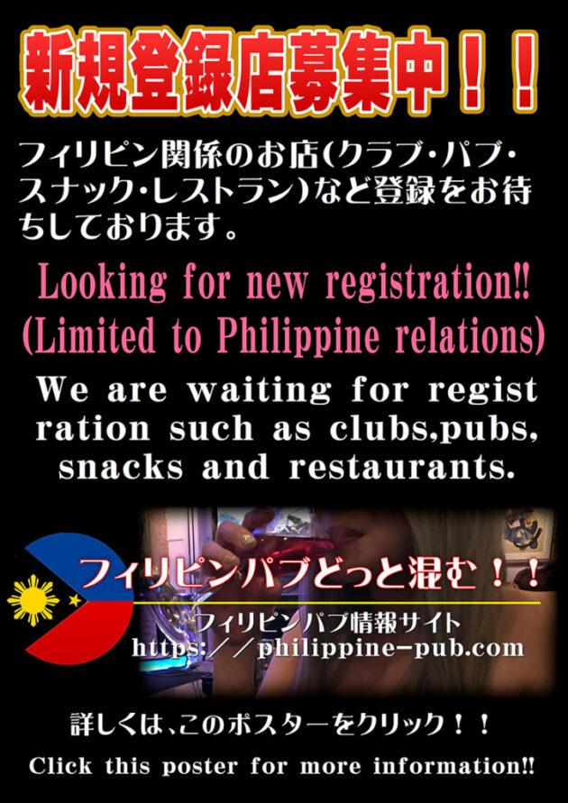 フィリピンパブどっと混む!!簡易新規登録