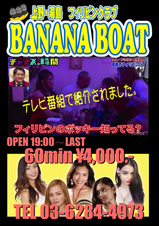 バナナボート