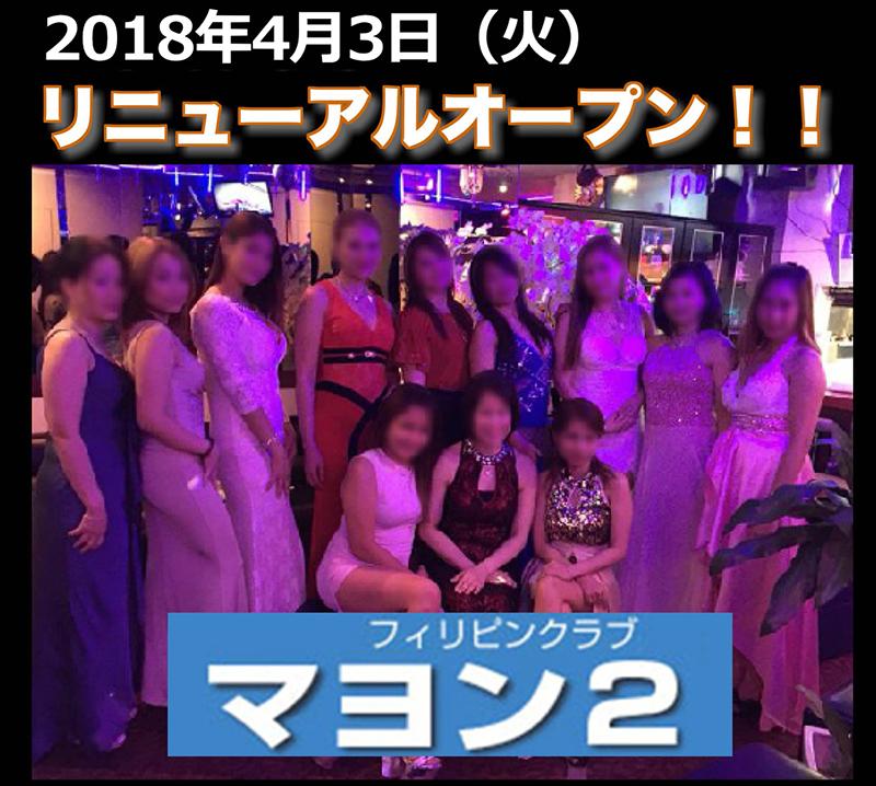マヨン2・リニューアルオープン